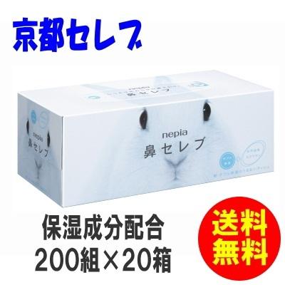 送料無料保湿ティッシュネピア 鼻セレブ ティッシュペーパー200組 20箱入1箱あたり200円(税抜)00127の画像