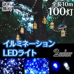 【イルミネーション ストレートライト】 LED 100球 100灯 10m 黒線 クリスマス デコレーション 飾り付け ガーデン 庭 装飾 電飾 ライト イルミ|STRAIGHT100 [ゆうメール配送][送料無料]