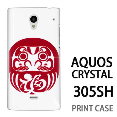 AQUOS CRYSTAL 305SH 用『0713 赤いダルマさん』特殊印刷ケース【 aquos crystal 305sh アクオス クリスタル アクオスクリスタル softbank ケース プリント カバー スマホケース スマホカバー 】の画像