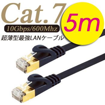 【送料無料】[Cat.7/5m]高品質 極薄フラット激安LANケーブル 5メートル カテゴリ7 (カテゴリー7) より線 10GBASE(10Gbps)完全対応 次世代10ギガビット接続 2重シールド ランケーブル LANcable環境構築[ブラック/ブルー 1m/2m/3m/5m/7m/10m/15m/20m]の画像