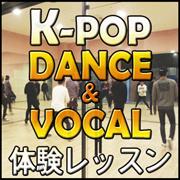 [Global K Center] K-POP 体験プログラム / K-POPダンス/ K-POPヴォーカル / 公演観覧 / ダンスフェスティバル