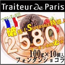◆SUPERSALEクーポン使用で500円割引!社内でも絶賛!他社だと1袋680円します!レストランメニュー予定だったものをお裾分けで大特価!ご褒美に♪フォンダンショコラ100g×10個入 フランスのチョコレートケーキで、子供から大人まで愛されているスイーツでフォンダントは「溶ける」という意味です。英国王室御用達の名店の商品!