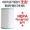 샤오미 공기청정기1 2 호환 활성탄 필터 3개 세트 무료배송 ★5불쿠폰적용가능★