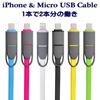 ★国内発送★【iPhoneもAndroidもこれ一本で使用できます!】2in1ケーブル【LightningUSBケーブルは、iOS 8.4 または iPhone6 動作確認済】iPhone6/6plus/5S/5C/5/ipad/Android etc. Lightning&Micro USB ケーブル 携帯ケーブル (フラットタイプ、端子カバー付き)