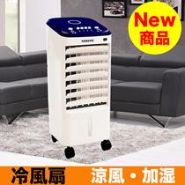 【クーポン使用可能】【期間限定】冷風機 家庭用 冷風扇 扇風機  ボックスタイプ 涼しい 冷風で省エネ
