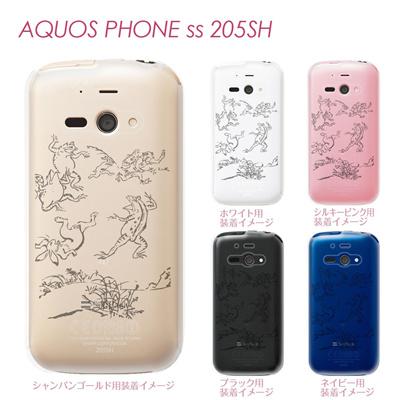 【AQUOS PHONE ss 205SH】【205sh】【Soft Bank】【カバー】【ケース】【スマホケース】【クリアケース】【クリアーアーツ】【鳥獣人物戯画】 08-205sh-ca0043の画像