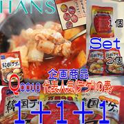 QOO10代表人気(チゲ)の素 HANS 11月 企画商品SET  麺サラン韓国チゲの素300g 2人前x 2個 + フジテレビにも紹介されましたその有名な味!万能の素 100g (10人前)x 1個 すっきりしないお天気で肌寒くなんだか温かいスープを思い浮かべたらチゲの素をお勧めします。雨降りの日や気温が低い日、などには家族と一緒に・ 賞味期限 別途表記