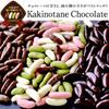 [予約販売]冬季限定! チョコたっぷり リッチ仕様柿の種チョコレート3種から選り取り♪ 20個まで1配送でお届け【送料無料】 北海道・沖縄・離島は送料無料の対象外になります。《同梱A》