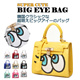 Lowest Price◑◐Super Cute▶Big Eyes PU Leather 2 Way Bag◀GBB GBA-Hollywood Star n Europe Fashion Styling Unique Design bags for women/ Tote Bag/ Shoulder Bag/ Handbag/ Daily Bag/ Sling Bag