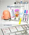 電動歯ブラシスタンド 18-8ステンレス製 日本製
