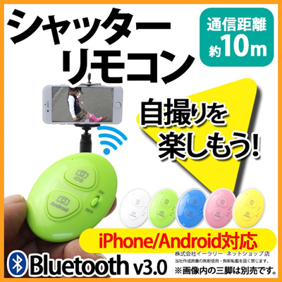 スマホ ワイヤレスシャッター Bluetooth3.0対応 iPhone iPad Android対応 Bluetooth リモコンシャッター 記念撮影 セルフ撮影 自画撮り カメラ シャッター リモコン iPhone6 iPhone5 スマートフォン セルフィ 自撮り 自分撮り ER-BTR1 [ゆうメール配送][送料無料]の画像