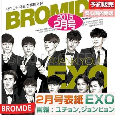 【1次予約/送料無料】BROMIDE(ブロマイド)2015年2月号表紙:EXOの画像