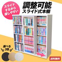 【SUPER SALE特別価格!最安値に挑戦!クーポン使えます!送料無料♪】省スペースで大量収納可能なシングルスライド式本棚  DVD・ CD・本等圧巻の大容量収納 木製