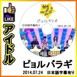 ◆K-POP DVD◆ ピョルバラギ [2014.07.24] 星 バラギ TVXQ ユンホ BEAST ドンウン ドゥジュン ヨソプ キム・ギョンホの画像