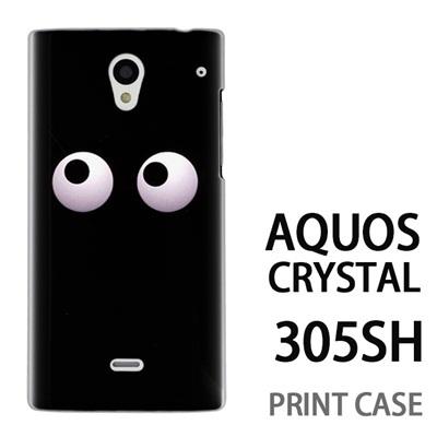 AQUOS CRYSTAL 305SH 用『0717 上目』特殊印刷ケース【 aquos crystal 305sh アクオス クリスタル アクオスクリスタル softbank ケース プリント カバー スマホケース スマホカバー 】の画像