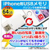 iPhone USBメモリ 大容量 64GB iPhone SE iPhone6s iPhone6 iPhone SE iPhone6sPlus iPhone6Plus アイフォン6 PC パソコン メモリ USB 写真 画像 動画 音楽 ER-IDE64 [ゆうメール配送][送料無料]