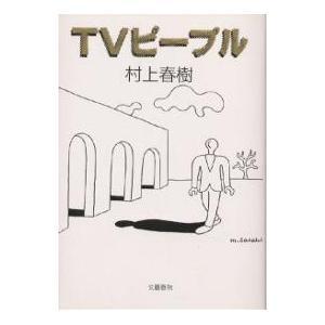 TVピープル|村上春樹|文藝春秋|送料無料