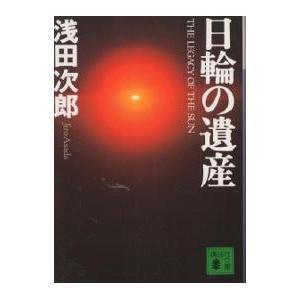 日輪の遺産|浅田次郎|講談社|送料無料