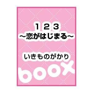 1 2 3〜恋がはじまる〜|いきものがかり