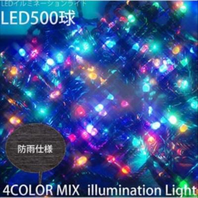 LED 500球 イルミネーション 防雨加工/4色/40m