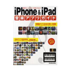 iPhone&iPad音楽アプリガイド 高機能アプリ20本の使い方ガイド 注目アプリカタログ250本以上!|リットーミュージック|送料無料