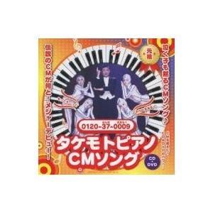 タケモトピアノCMソング(DVD付)|財津一郎&タケモット|コロムビア・マーケティング(株)|送料無料