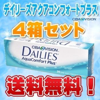 フォーカスデイリーズアクアコンフォートプラス4箱(左右各2)セット 送料無料で1箱が1580円!