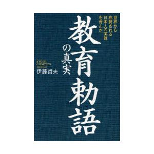教育勅語の真実 世界から称賛される日本人の美質を育んだ|伊藤哲夫|致知出版社|送料無料