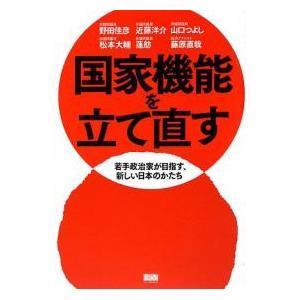 国家機能を立て直す 若手政治家が目指す、新しい日本のかたち|野田佳彦|ファーストプレス|送料無料