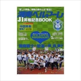 湘南ベルマーレJ1昇格記念BOOK 湘南ベルマーレを愛する全ての人に贈る1冊|インデックス・コミュニケーションズ|送料無料