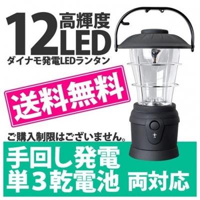 【送料無料】高輝度12LED ダイナモ発電 LEDランタン 手回し発電と単3電池両対応 キャンピングライト 懐中電灯 手回し・単三乾電池の両対応!ダイナモ発電LEDランタン