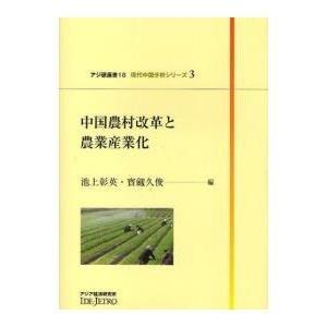 中国農村改革と農業産業化|池上彰英/寳劔久俊|アジア経済研究所|送料無料