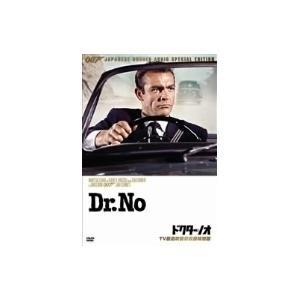 007/ドクター・ノオ(TV放送吹替初収録特別版)|ショーン・コネリー|キングレコード(株)|送料無料
