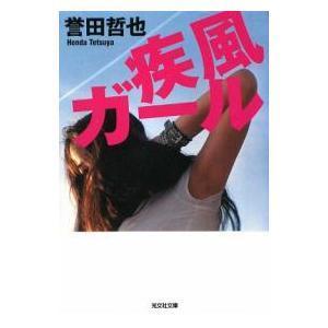 疾風ガール|誉田哲也|光文社|送料無料