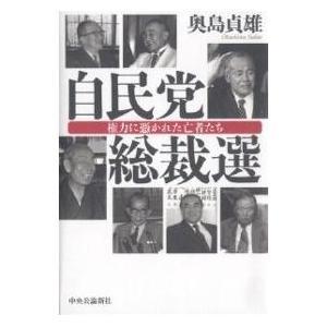自民党総裁選 権力に憑かれた亡者たち|奥島貞雄|中央公論新社|送料無料