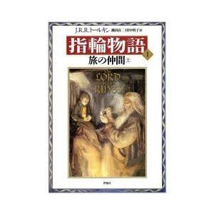 指輪物語 1|J.R.R.トールキン/瀬田貞二/田中明子|評論社|送料無料