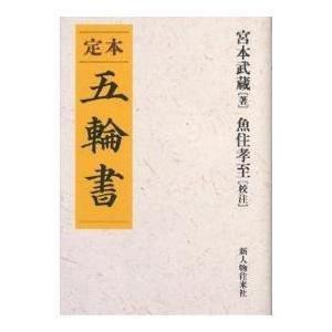 定本五輪書|宮本武蔵/魚住孝至|新人物往来社|送料無料