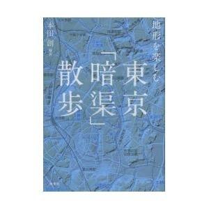 地形を楽しむ東京「暗渠」散歩|本田創|洋泉社|送料無料