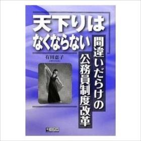 天下りはなくならない 間違いだらけの公務員制度改革|有田恵子|明文書房|送料無料