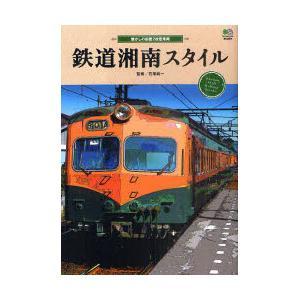 鉄道湘南スタイル 懐かしの前面2枚窓車両|石塚純一|エイ出版社|送料無料