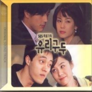 韓国ドラマ ガラスの靴 OST キム・ヒョンジュ、キム・ジホ、ハン・ジェソウ主演