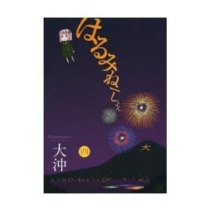 はるみねーしょん 4|大沖|芳文社|送料無料