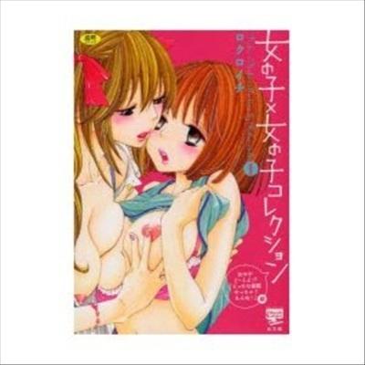 女の子×女の子コレクション 1|ロクロイチ|松文館|送料無料