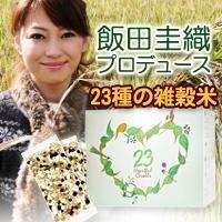 食品 - 飯田香織プロデュース 23HeratfulCereals(23