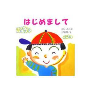 はじめまして|新沢としひこ/大和田美鈴|鈴木出版|送料無料