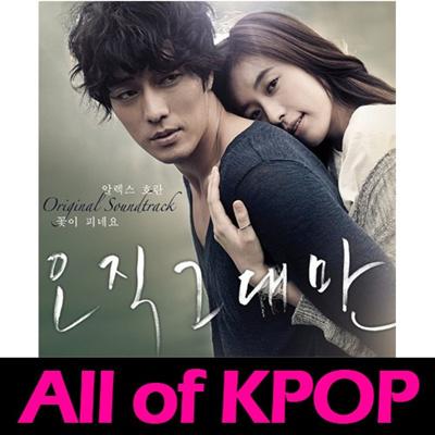 【KPOP】韓国映画★ただ君だけ - OST / ソジソプ、ハンヒョジュ主演の映画