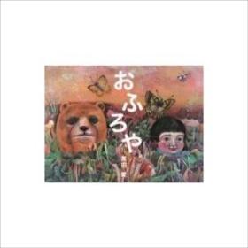 おふろや|黒田愛|白泉社|送料無料