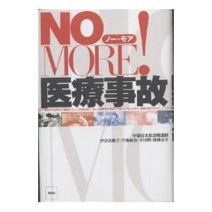 NO MORE!医療事故|中部日本放送報道部|風媒社|送料無料