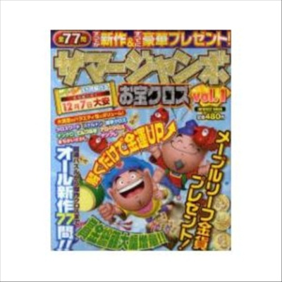 サマージャンボお宝クロス vol.1|インフォレストパブリッシング|送料無料