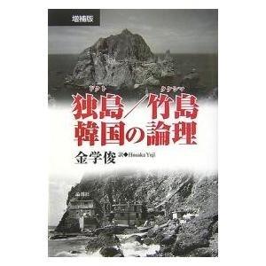 独島/竹島韓国の論理|金学俊/HosakaYuji|論創社|送料無料